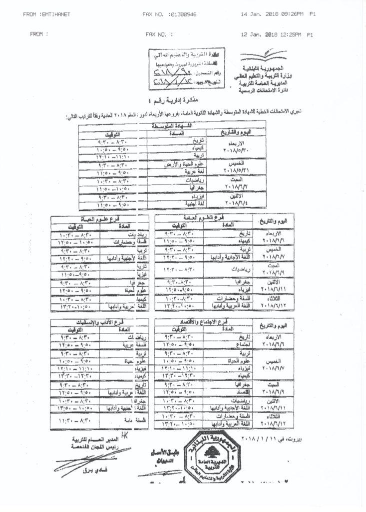Dates des examens officiels libanais