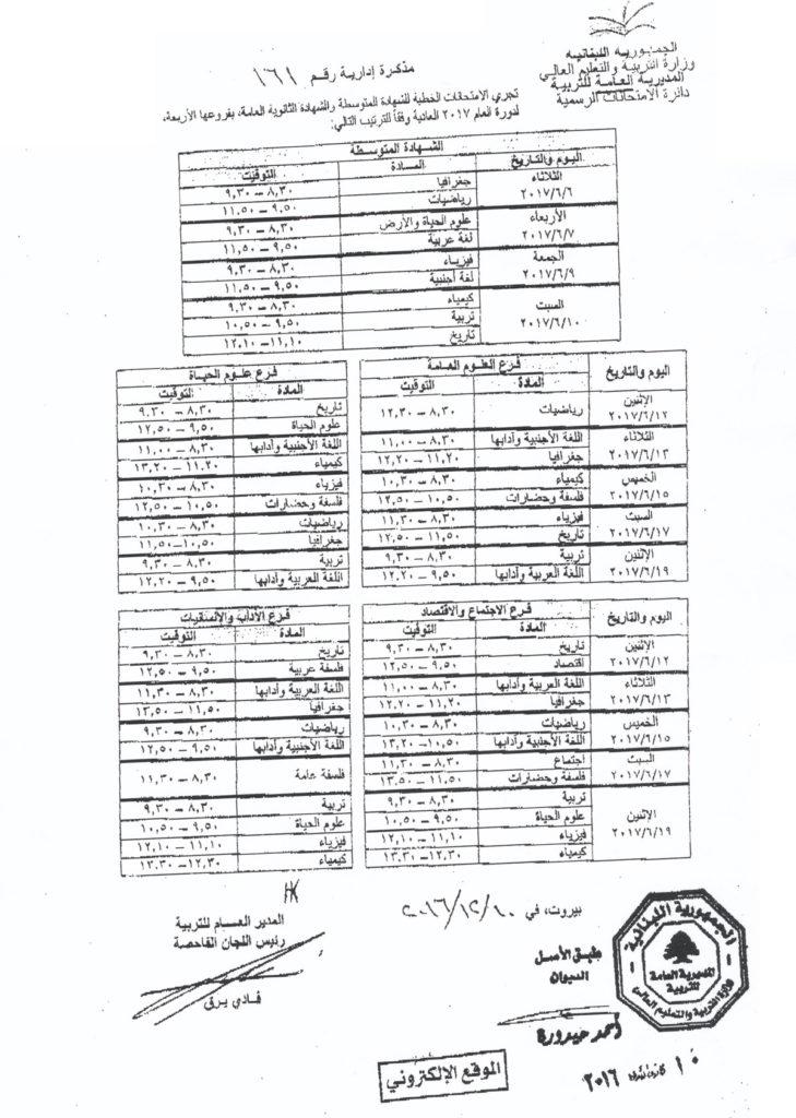 examens-libanais-2017