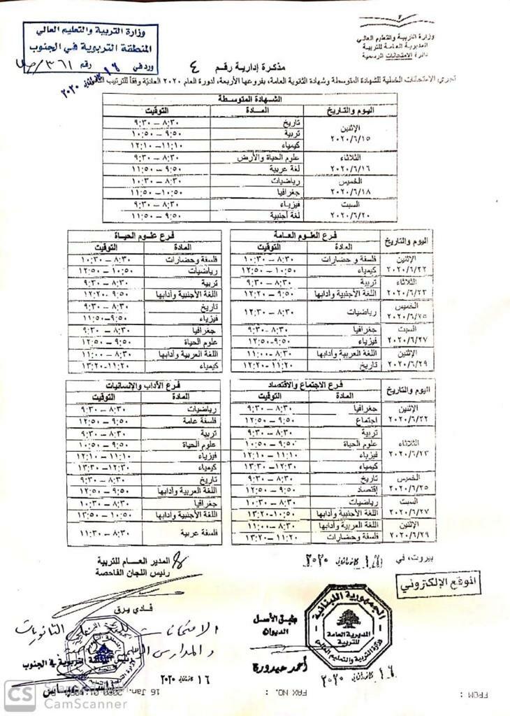 Examens officiels libanais 2019-2020