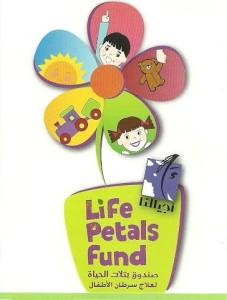 LIFE PETALS FUND