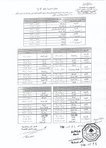 Date des examens Brevet et Bacc Libanais